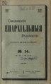 1910. Смоленские епархиальные ведомости. № 14.pdf
