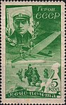 1935 CPA 488 Stamp of USSR Lypidevskii A. V.jpg
