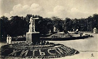 Gorky Park (Taganrog) - Image: 1936 Парк Горького изд Союзфото
