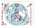 "1983 ""International Medical Seminar Tehran"" stamp of Iran.jpg"