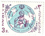 "1983 ""International Medical Seminar Tehran"" stamp of Iran.jpg"