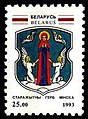 1993. Stamp of Belarus 0052.jpg