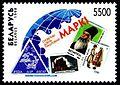 1998. Stamp of Belarus 0295.jpg