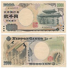 A Series D 2000 Yen Note Featuring Shureimon Obverse Side And The Tale Of Genji Reverse