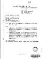 20061219 ROC-CIP 原民衛字第0950040618號函.pdf