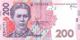 Lesya Ukrainka - Image: 200 hryvnia 2007 front