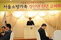 20100128서울특별시 의용소방대 신년교례회DSC 1203.JPG