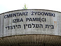 2013 New jewish cemetery in Lublin - 01.jpg