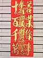 2014-02-04 18.16.08 HDR 春聯字中字 十、百、千、萬.jpg