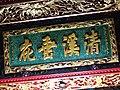 20180407 文澳祖師廟|清溪垂庇.jpg