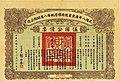 5 Yuan, Guangdong Province 8 Li Public Bond.jpg