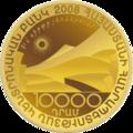 AM 10000 dram Au 2008 Saroyan a.PNG