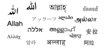 Allah name in different languages.png