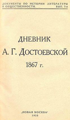 https://upload.wikimedia.org/wikipedia/commons/thumb/9/92/Anna_Dostoevskaya%27s_Diary_%281867%29.jpg/248px-Anna_Dostoevskaya%27s_Diary_%281867%29.jpg