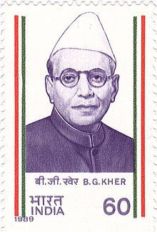 BG Kher 1989 stamp of India.jpg