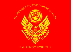 Banner of the Kyrgyzstan Armed Forces 2001 (obverse).png
