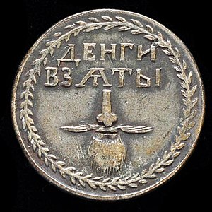 English: A beard token, received for paying th...