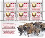 Belarus–Poland relations 2017 stampsheet.jpg