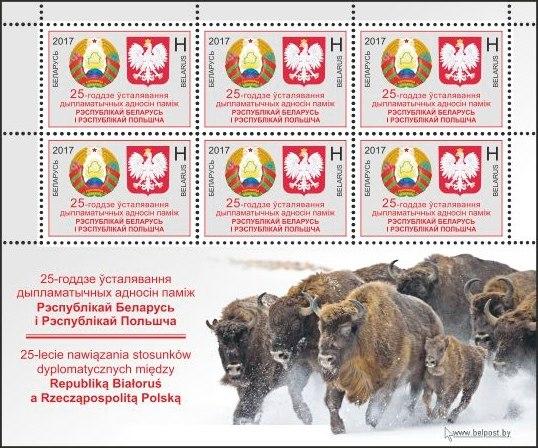 Belarus–Poland relations 2017 stampsheet