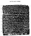 Bhitari pillar inscription of Skandagupta.jpg