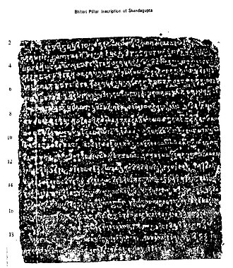 Bhitari pillar inscription of Skandagupta - Imprint of the Bhitari pillar inscription of Skandagupta.