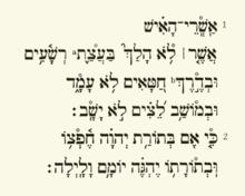 Primi versetti in ebraico del Salmo 1