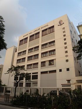 Bishop Hall Jubilee School.JPG