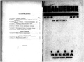 Bolshevik 1925 No17-18.pdf