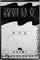 Bungei Sensen first issue.jpg