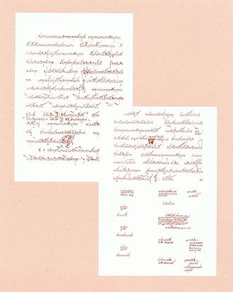 Burney Treaty - A Thai duplicate of the Burney Treaty.