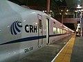 CRH2-139E.jpg