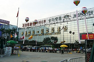 Canton Fair - Liuhua Complex, located in Yuexiu.