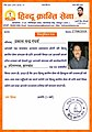 Cerificate of Prakash chandra Gandhrwa, issued by Hindu Kranti Sena (2016).jpg