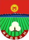 Coat of arms of Араван