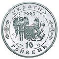 Coin of Ukraine Rozumovskyi A.jpg