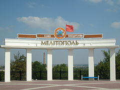 Colonnade at Victory Square in Melitopol.JPG