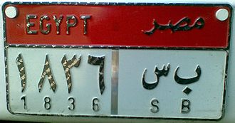 Vehicle registration plates of Egypt - A red truck's plate. (Giza)