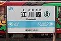 Ekawasaki Station-2018-04.jpg