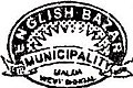 Emblem English Bazar Municipality.jpg