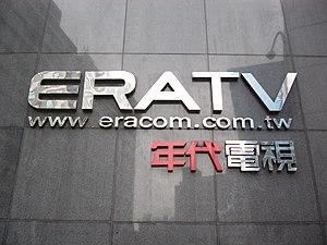 Era Television - Era Television 2nd logo