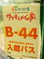 Expo 2005 of Satsuki and Mei's House of Admission Pass.jpg