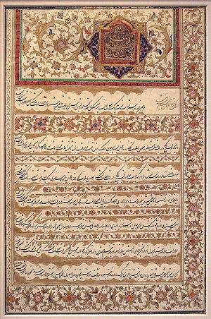Nastaʿlīq script - Image: Fath Ali Shah Qajar Firman in Shikasta Nastaliq script January 1831