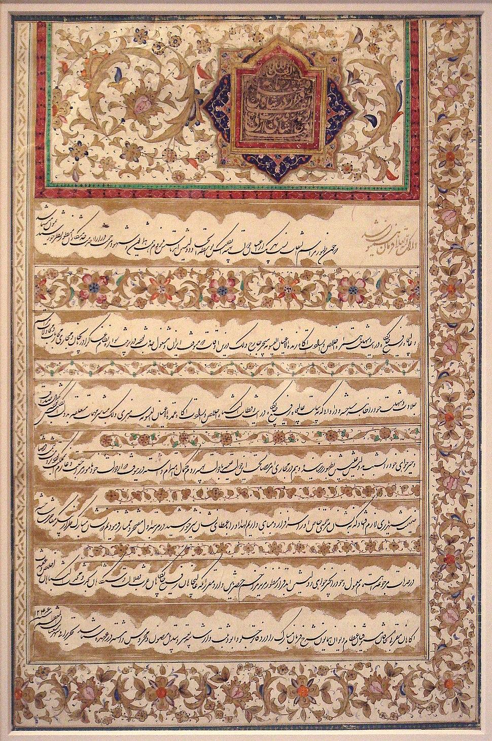 Fath Ali Shah Qajar Firman in Shikasta Nastaliq script January 1831