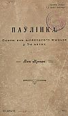 First edition of Pavlinka.jpg