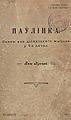 First edition of Pavlinka.jpg