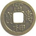 Fujyushinpou-icone-contrib-Rbmk.jpg