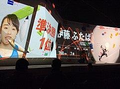 Futaba Ito 200209a.jpg