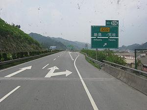 G60 Shanghai–Kunming Expressway - Image: G60 Shanghai–Kunming Expressway