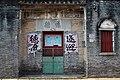 Gaoyao, Zhaoqing, Guangdong, China - panoramio (183).jpg