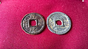 Vietnamese cash - Copper, and zinc cash coins issued under the reign of Gia Long.